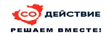 «Губернаторский проект «СОдействие: Решаем вместе»